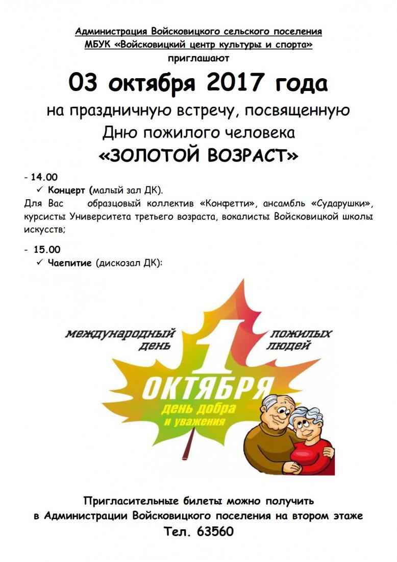 афиша день пожилого человека 2017_1
